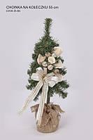 Декоративная елка ручной работы, искусственная, 55 см. ( handmade).