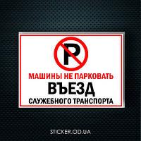 """ТАБЛИЧКА """"Машины не парковать, въезд служебного транспорта!"""""""