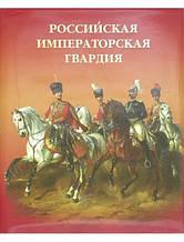 Российская императорская гвардия. Летин С.А.
