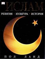 Ислам. Ланд П.