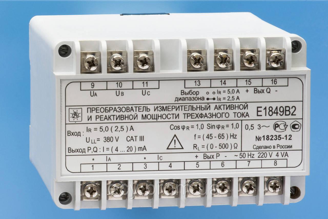 Е1849BP2 Преобразователь измерительный активной и реактивной мощности