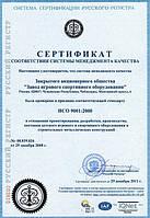 Сертификат ИСО 9001:2000