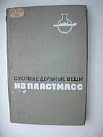 """Г.Пазин, Б.Смирнов """"Судовые дельные вещи из пластмасс"""""""