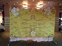 Брэнд-волл (Баннер на свадьбу!)