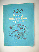 120 блюд еврейской кухни