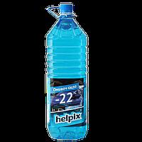 """Омыватель стекла Helpix """"-22"""" с запахом морской свежести, 2 литра"""