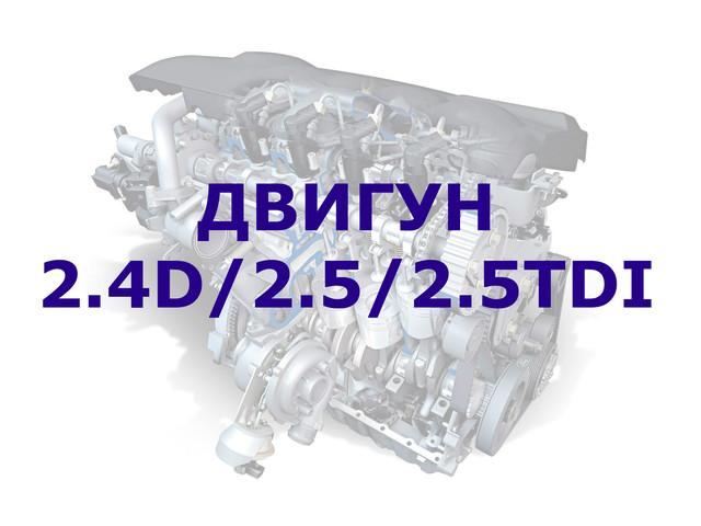 Помпа / водяний насос VW T4 2.4D/2.5/2.5TDI 90-03