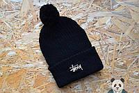 Стильная молодежная шапка черная с бубоном