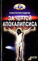 Кедров К. За чертой апокалипсиса