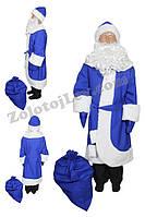 Костюм Деда Мороза синий рост 146