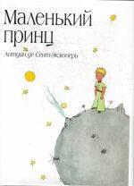 Экзюпери А. Маленький принц (рис. автора)