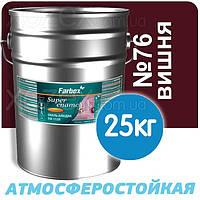 Фарбекс Farbex Краска-Эмаль ПФ-115 Вишневая №76 25кг