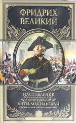 Фридрих Великий. Наставление о военном искусстве к своим генералам. Анти-Макиавелли