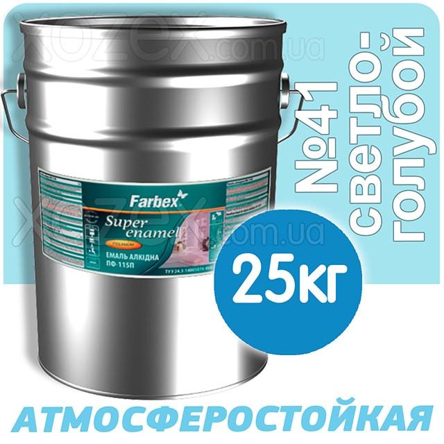 Фарбекс Farbex Краска-Эмаль ПФ-115 Светло-голубая №41 25кг