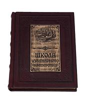 Книга Школа кулинарного мастерства подарочное издание
