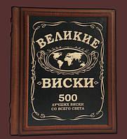 Книга Великие виски. 500 лучших виски со всего света подарочное издание