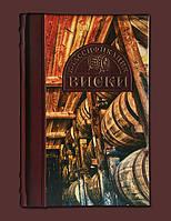 Классификация виски кожаный переплет, ручная работа подарочное издание