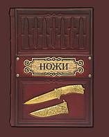 Ножи Иллюстрированная энциклопедия кожаный переплет, ручная работа