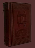 Книга Еврейская мудрость. Афоризмы кожаный переплет, ручная работа подарочное издание