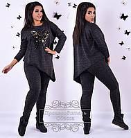 Чёрный меланжевый костюм бабочка