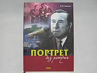 Копейко В.И. Портрет без ретуши.
