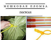 """Пломба мешковая """"ПОСТСИЛ"""""""