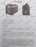 Зварювальний інвертор STROMO SW250, фото 10