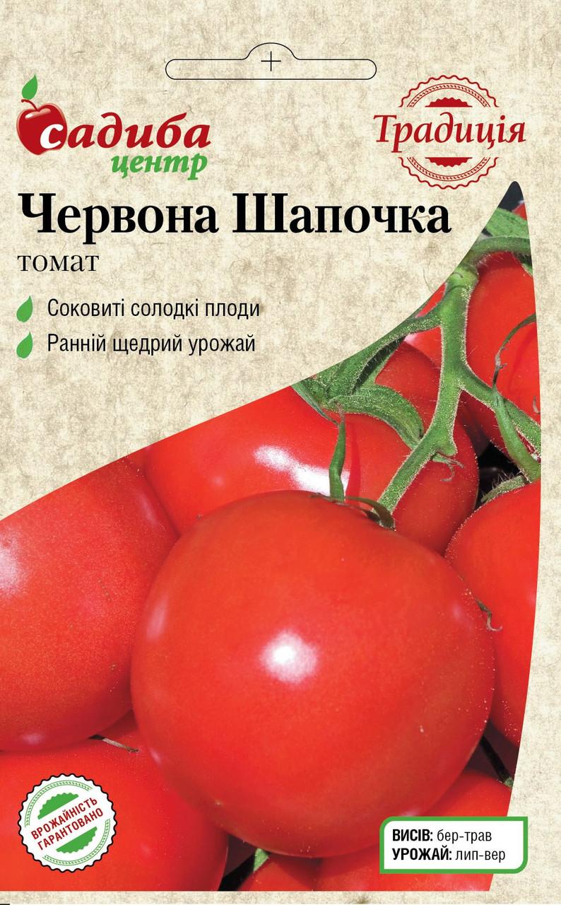 Семена Томат Красная Шапочка  (0,1г) ТМ Садиба Центр Традиция
