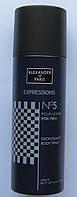 Дезодорант для тела ALEXANDER OF  PARIS  EXPRESSIONS №5 for men 200 мл, фото 1