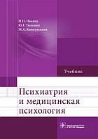 Иванец, Тюльпин, Кинкулькина: Психиатрия и медицинская психология. Учебник
