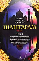 Дэвид Робертс Шантарам в двух томах , фото 1