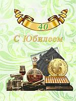 """Диплом подарочный """" С юбилеем 40!"""", размер 15х20"""