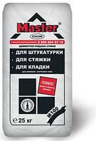 Цементно-песчаная смесь Мастер Класик в мешках по 25 кг.