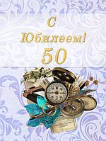 """Диплом подарочный """" С юбилеем 50!"""", размер 15х20"""