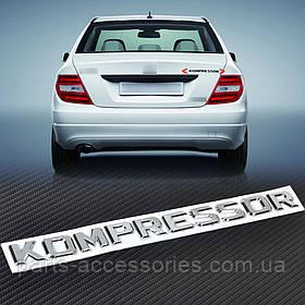 Mercedes SLK CLK SL CLS GL A B C E S эмблема значок надпись Kompressor новая