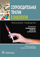 Мооркрафт, Ли, Каннингэм Сопроводительная терапия в онкологии. Практическое руководство