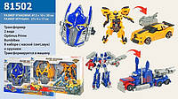 Трансформер Робот-машина 81502 Transformers (2 вида)