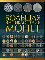 Книги по монетам