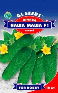 Семена Огурец Наша Маша F1 (10 семян/упаковка), ТМ GL SEEDS For Hobby