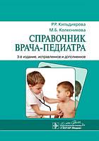 Кильдиярова, Колеснікова Довідник лікаря-педіатра, 3-е видання