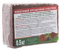 Кокосовый брикет 0,5 кг