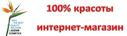 Интернет-магазин 100% красоты. www.avenir4you.com.ua