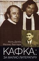 Делез Жиль  Кафка: за малую литературу