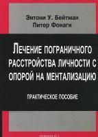 Бейтман  Лечение пограничного расстройства личности с опорой на ментализацию: практическое пособие