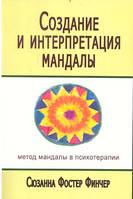 Финчер С.Ф.  Создание и интерпретация мандалы. Метод мандалы в психотерапии