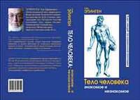 Этинген Л.Е.  Тело человека. Знакомое и незнакомое. Курс лекций по нормальной анатомии. Учебное пособие для ВУЗов.