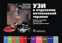 Киллу, Далчевски, Коба УЗИ в отделении интенсивной терапии