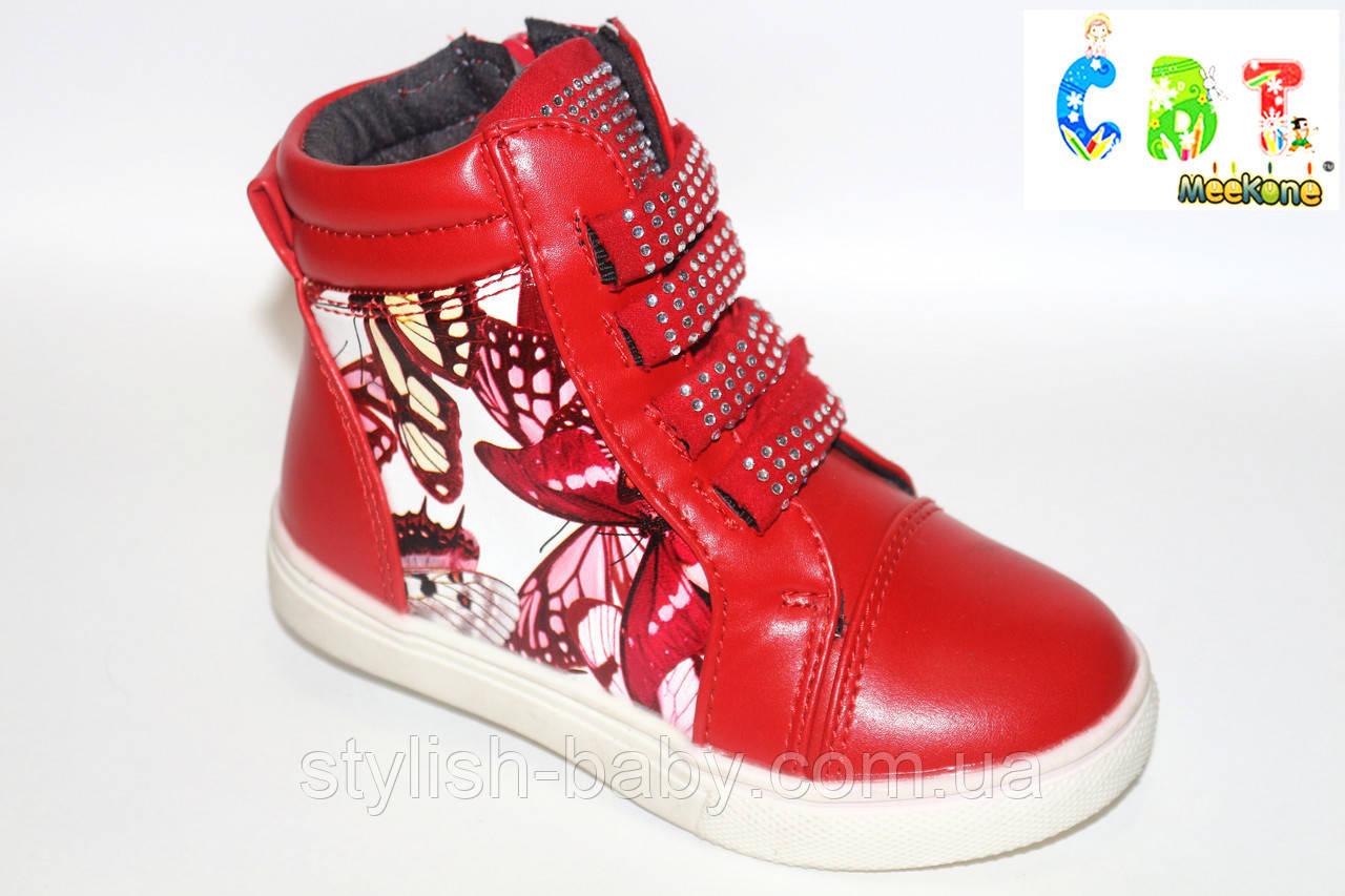 Детская демисезонная обувь бренда Meekone для девочек (рр. с 26 по 31)