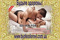 """""""Silver Fox"""" (Сильвер Фокс) - лучший женский возбудитель! ( жидкость)."""