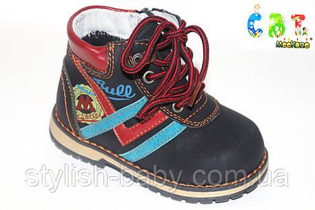 Детская демисезонная обувь ТМ. Meekone для мальчиков (разм. с 23 по 28), фото 2